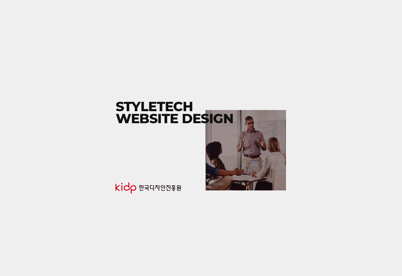 styletech_08